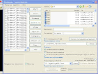Настройки преобразования файлов Irfan View