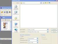 Открыть и сохранить файлы в программе Document Express Editor