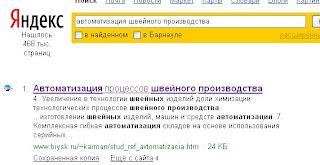 Результат запроса в Яндексе