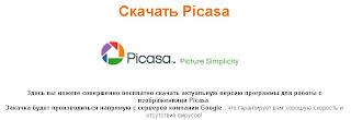 Скачать бесплатную программу Picasa