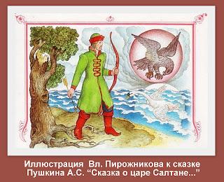 Иллюстрация Вл.Пирожникова к сказке А.С. Пушкина