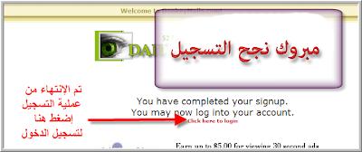 DonkeyMails لعمل مرتب شهرى النت 6666666666.png