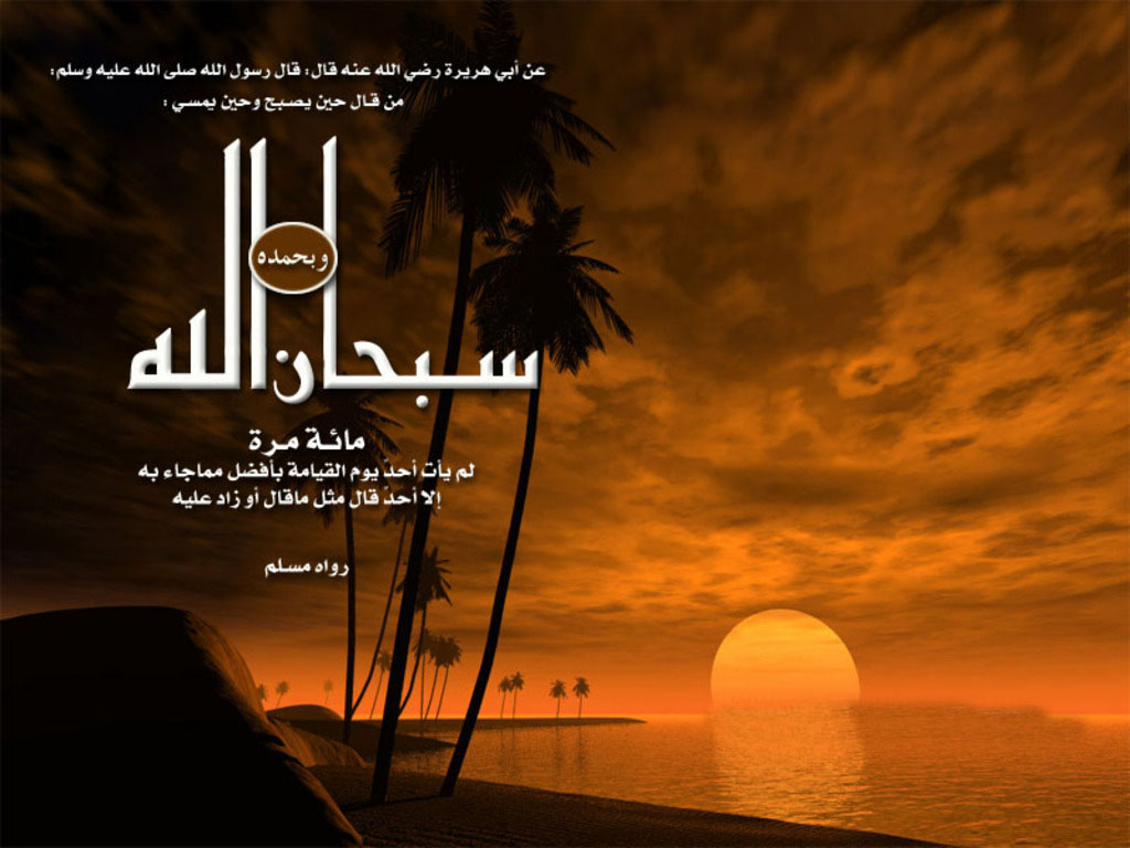 Subhan Allah Wallpaper, Islamic Wasllpaper, Bismillah wallpapers ...