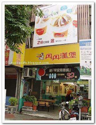 nucca's blog: [高雄] 丹丹漢堡(七賢店)