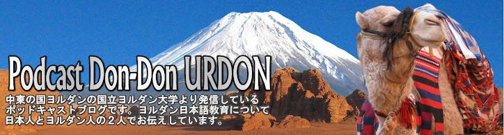 Don-Don URDON ドンドンウルドン