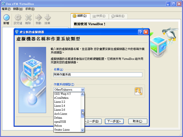 [virtualbox_01.png]