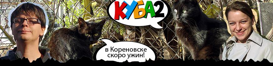 КУБА2