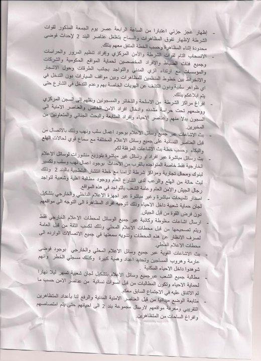 """ويكيليكس الداخلية المصرية لإثارة الفوضى تظاهرات """"جمعة الغضب"""""""
