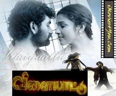 Vilaiyattu Movie, Hindi Movie, Tamil Movie, Kerala Movie, Punjabi Movie, Online Streaming Video Movie, Movie Download, Watching Online Movie, Movie Download