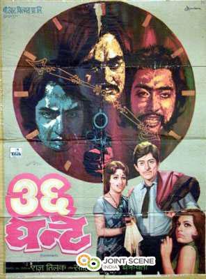 36 Ghante Movie, Hindi Movie, Bollywood Movie, Tamil Movie, Kerala Movie, Punjabi Movie, Free Watching Online Movie, Free Movie Download, Free Youtube Video Movie, Asian Movie