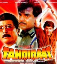 Tahqiqaat Movie