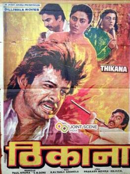 Thikana Movie, Hindi Movie, Bollywood Movie, Kerala Movie, Punjabi Movie, Tamil Movie, Telugu Movie, Free Watching Online Movie