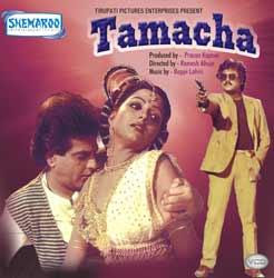 Tamacha Movie, Hindi Movie, Bollywood Movie, Tamil Movie, Kerala Movie, Telugu Movie, Punjabi Movie, Free Watching Online Movie, Free Movie Download