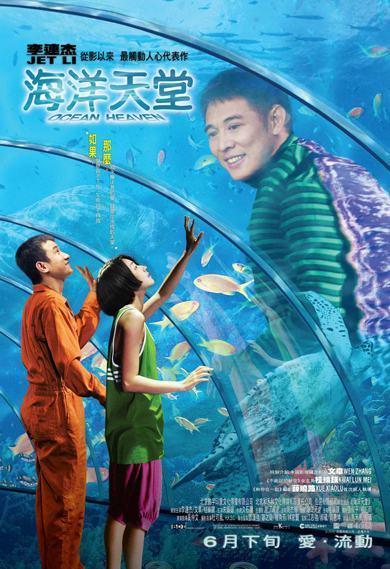 Ocean Heaven Movie, Hindi Movie, Bollywood Movie, Kerala Movie, Punjabi Movie, Tamil Movie, Telugu Movie, Free Watching Online Movie