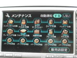 Toyota Alphard Maintenance Screen
