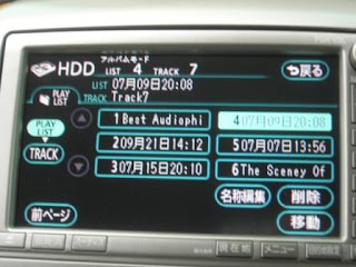 Toyota Alphard HDD Playlist Next Page