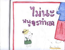 ภาพวาดจากหน้าปกหนังสือ
