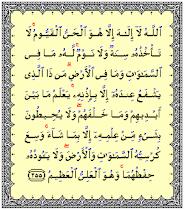Ayatul Qursi