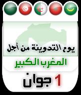 مغرب شـــعـوب