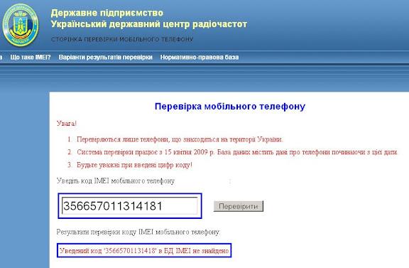 реестр IMEI Украина
