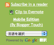 Evernote Site memoryを設定する