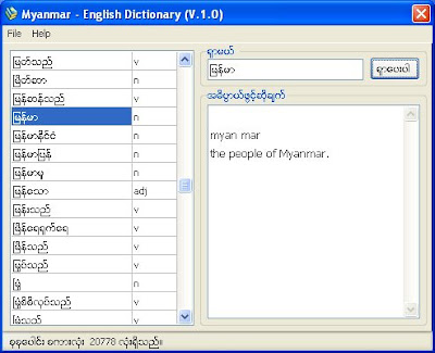 Myanmar To English Directory