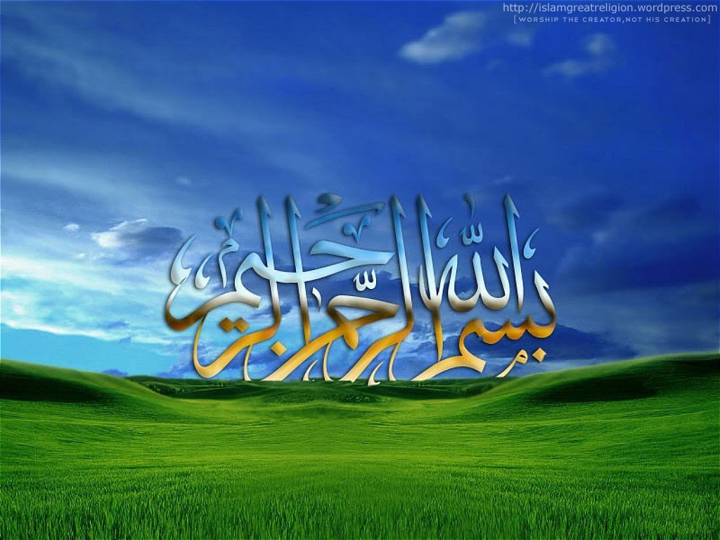 Bismillah Islamic Calligraphy Wallpapers