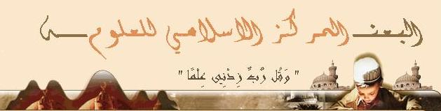 ░ ۩ المركز الاسلامي للعلوم ۩ قرية البعـنه ░