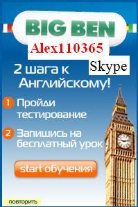 Английский по скайпу, обучение английскому через Интернет по Skype