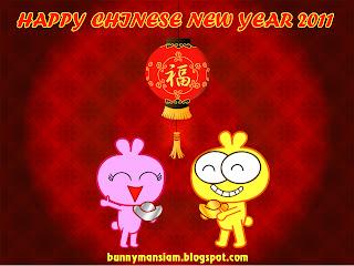 สวัสดีต้อนรับตรุษจีน ปีกระต่ายนี้จ้า