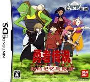 NDS游戲《勇者傳說》中文漢化版