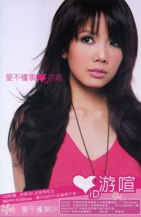新碟下載: 遊喧2007全新專輯《愛不懂事 EP》