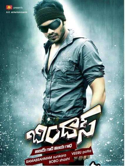 Bindaas - DVDRip - XviD - 1CDRip - (Telugu Movie)[DDR]