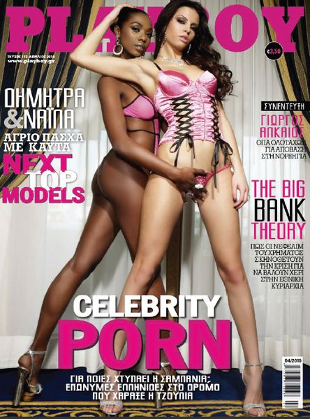 PlayBoy Magazine Celebrity Porn - April 2010 148 Pages | PDF File | 46.1 MB