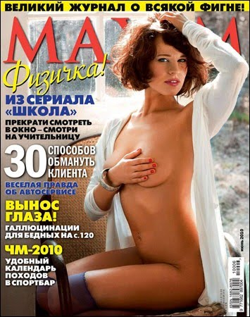 maxim magazine wallpapers. Preview :- http://wallpapers.picspik.com. Maxim Magazine - June 2010 (Russia