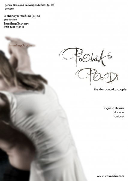 Search poda podi full tamil movie - GenYoutube