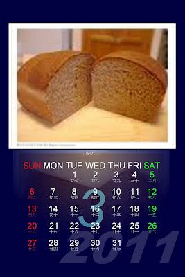 烘培王: 麵包月曆