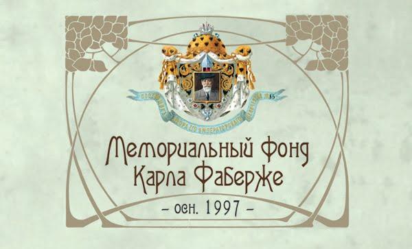 Награды Мемориального Фонда Карла Фаберже