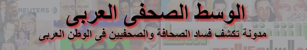 الوسط الصحفى العربى