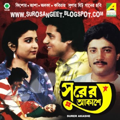 bengali movie premi mp3 songs