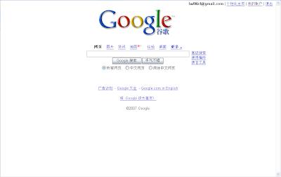 Google中文主页新增地图搜索