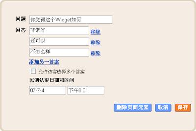Vote Widget(民意调查 页面元素)