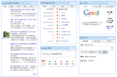 iGoogle 香港/台湾 特别版(iGoogle for Hong Kong/Taiwan Special Edition)