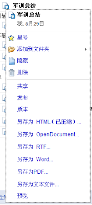 Google Docs & Spreadsheets List Menu Files(Google 文件的文件管理右键菜单)