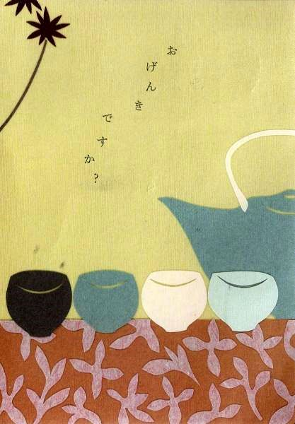 teapot, four cups, Japanese characters