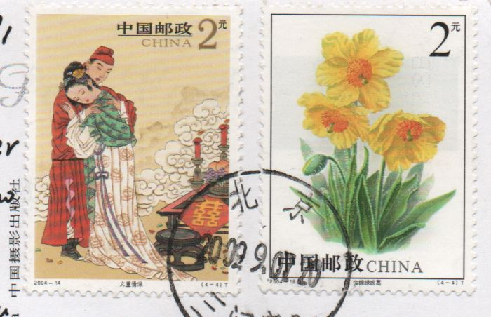 Chinese art stamp of lovers