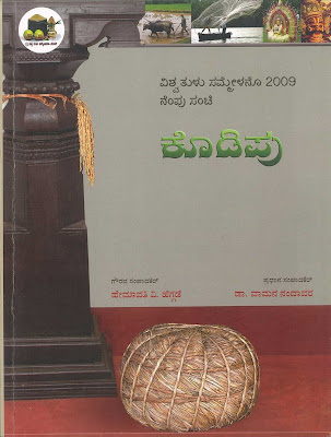 Cover page of KODIPU - Commemorative Volume of Vishwa Tulu Sammelano 2009