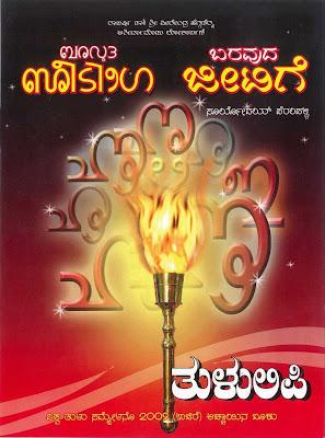 Baravuda Jeetige Tulu Alphabet Book Cover