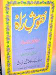 Naqoosh-e-Raah