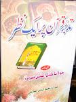 Tadabburul Quran per Ek Nazar